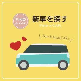 新車を探す