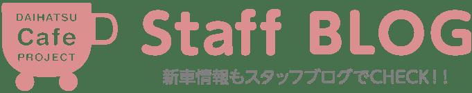 ダイハツ Staff BLOG 新車情報もスタッフブログでCHECK!!