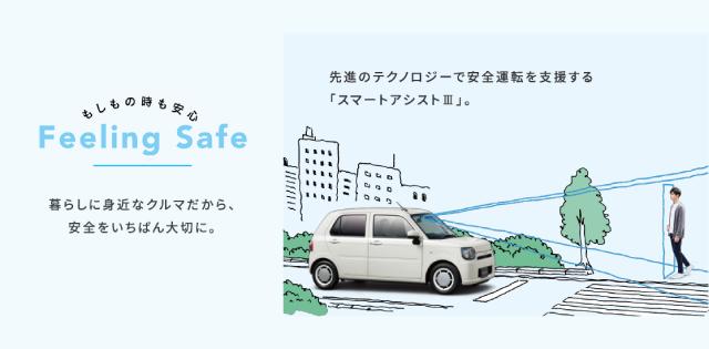 もしもの時も安心。暮らしに身近なクルマだから、安全をいちばん大切に。先進のテクノロジーで安全運転を支援する「スマートアシスト3」。
