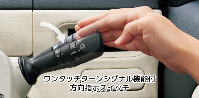 ワンタッチターンシグナル機能付 方向指示スイッチ