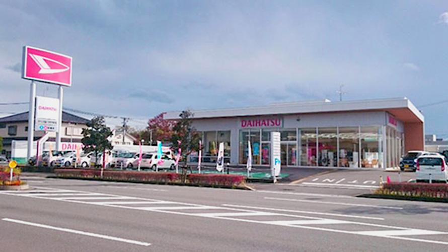 ダイハツ福島 こおりやま大槻店の店舗外観