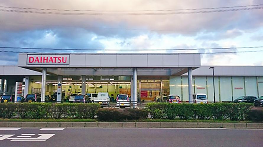 ダイハツ福島 須賀川店の店舗外観