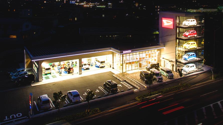 ダイハツ福島 タワー富田店の店舗外観