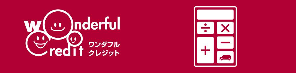 残価設定型クレジット「ワンダフルクレジット」