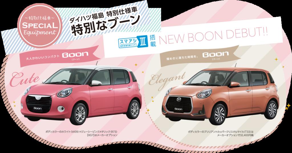 ダイハツ福島限定「ブーン」特別仕様車