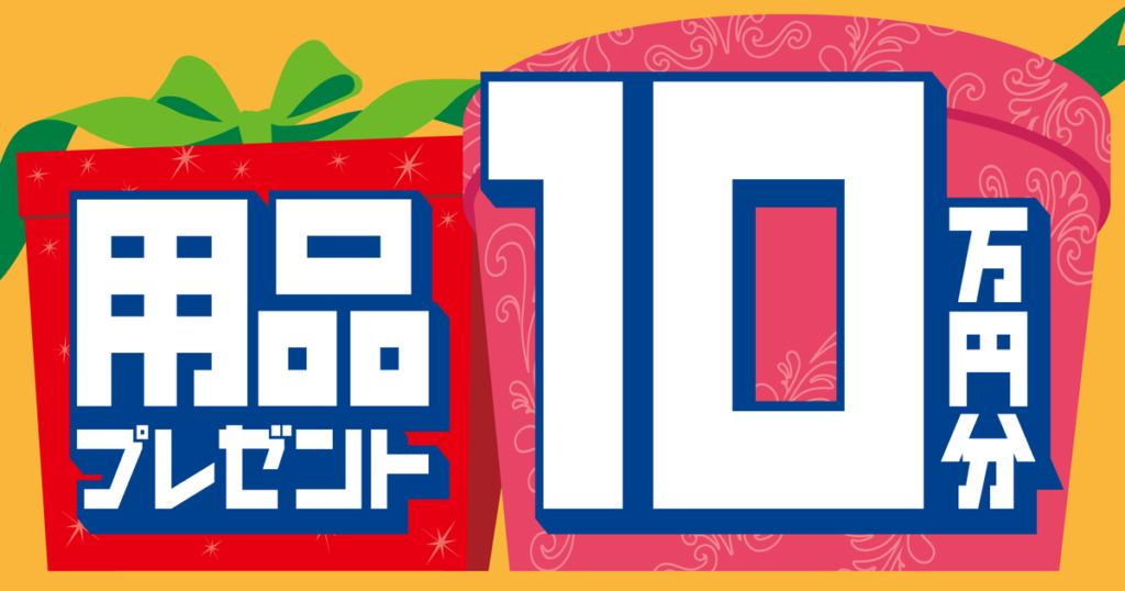 タント・ムーヴキャンバス 用品10万円プレゼントキャンペーン