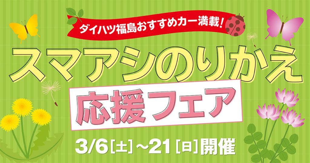 スマアシのりかえ応援フェア開催!