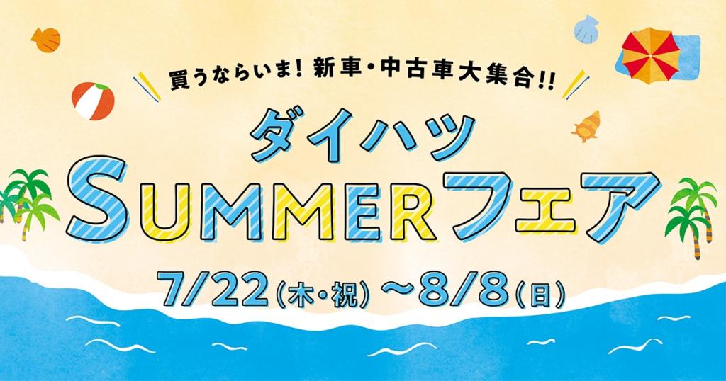 ダイハツ SUMMER フェア開催!