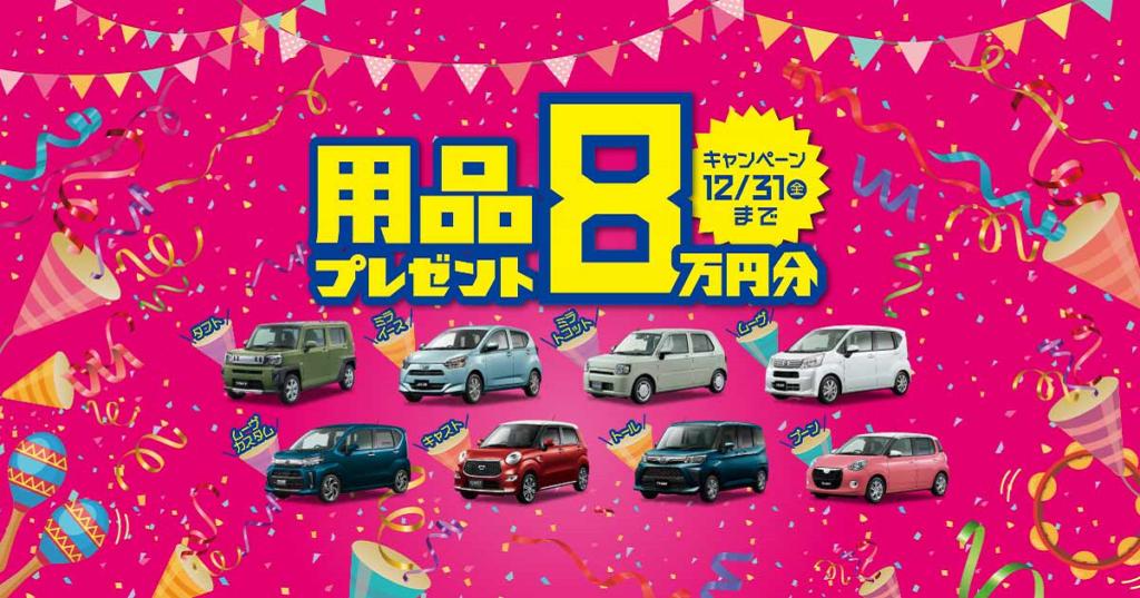 用品8万円プレゼントキャンペーン!!