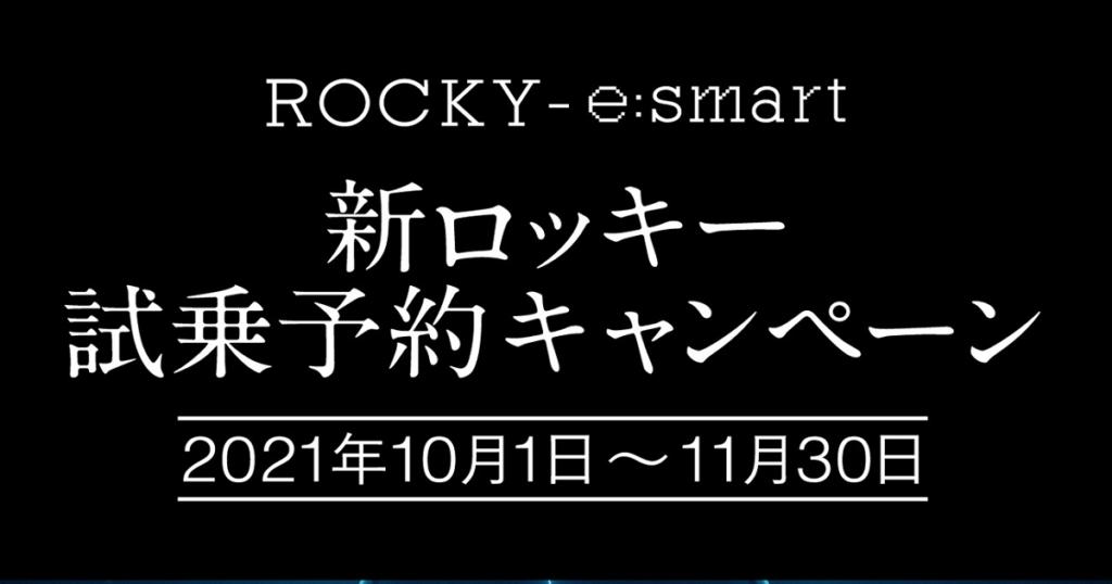 新ロッキー試乗予約キャンペーン!