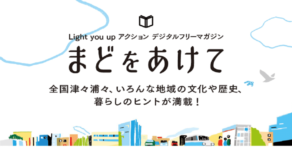 デジタルマガジン「まどをあけて」Vol.3発刊!